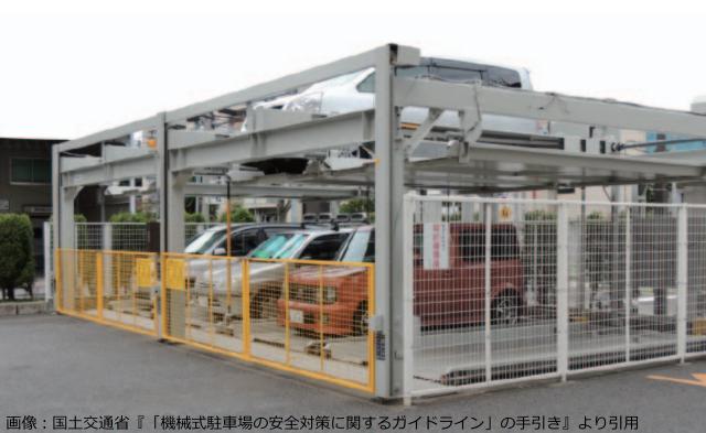 安全基準に基づく機械式駐車場