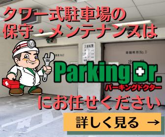 タワー式駐車場のメンテナンスはパーキングドクターにお任せください